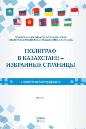 Пресс-релиз - Конференция «Полиграф в Казахстане: актуальные вопросы и перспективы развития»