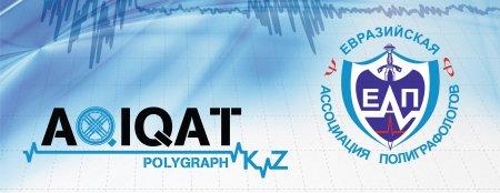Казахстанский профессиональный компьютерный полиграф