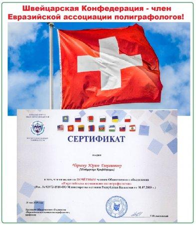 Швейцарская Конфедерация - член Евразийской ассоциации полиграфологов