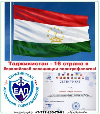 Республика Таджикистан - член Евразийской ассоциации полиграфологов!