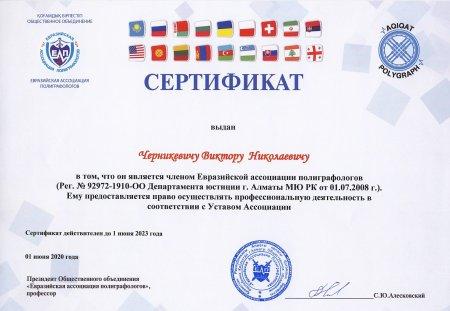 В.Н.Черникевич из Беларуси - член нашей Ассоциации