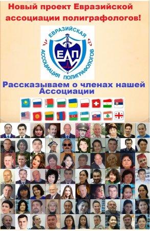 Рассказываем о членах Евразийской ассоциации полиграфологов