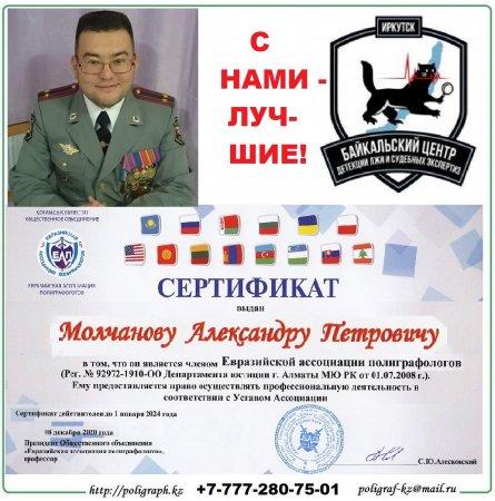 Александр Молчанов - член Евразийской ассоциации полиграфологов
