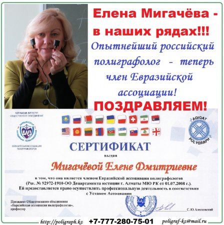 Елена Дмитриевна Мигачёва - член Евразийской ассоциации полиграфологов!
